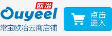 常(chang)寶(bao)歐治雲(yun)商店鋪